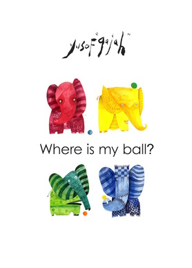 Where is my Ball? by Yusof Gajah, published by Oyez!Books